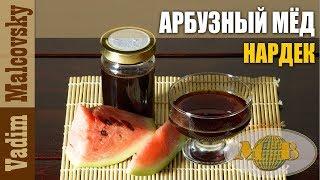 рецепт арбузный мёд нардек или как сделать арбузный мёд. Мальковский Вадим