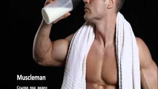 видео 5 самых главных добавок, для быстрого роста мышц