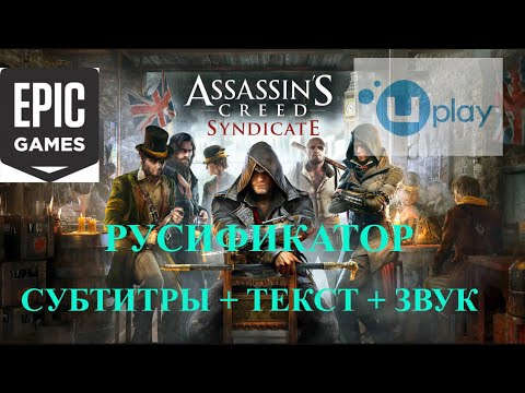 Assassin's Creed Syndicate русификатор Uplay Epic Games Launcher рабочий