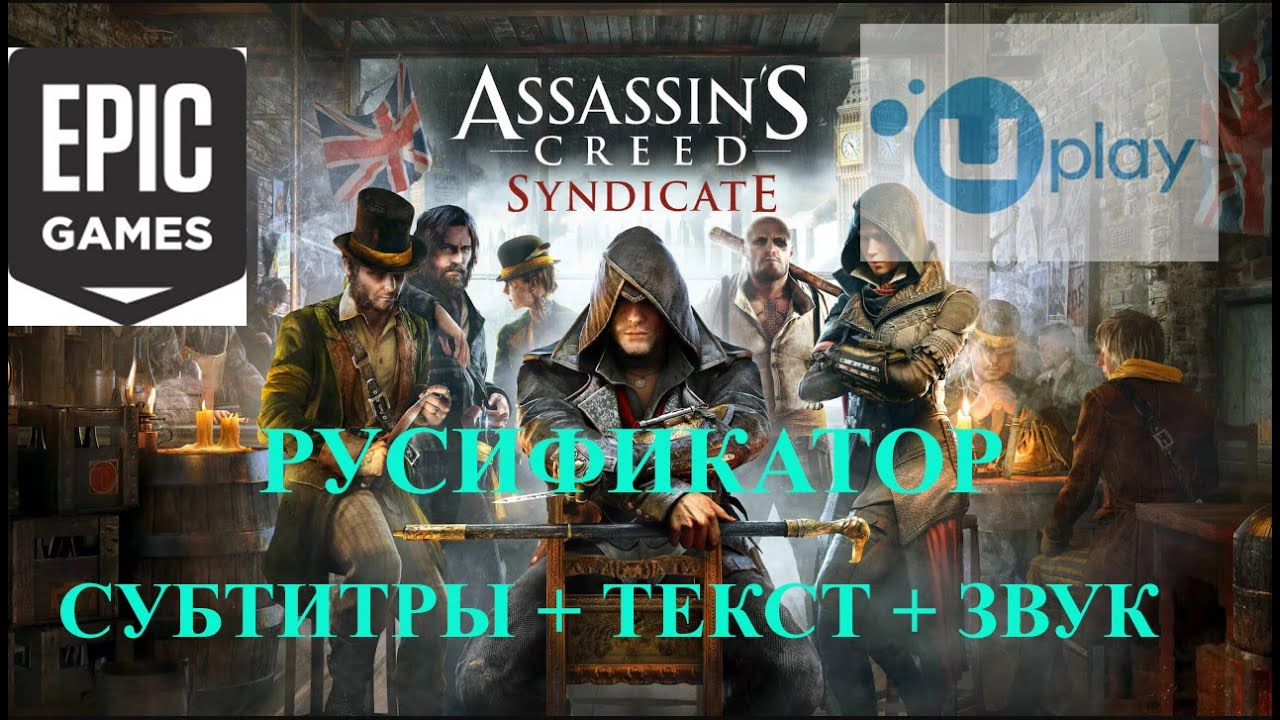 Assassin S Creed Syndicate русификатор Uplay Epic Games