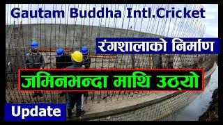 Today's Update:Gautam Buddha International Cricket Stadium-14|गौतमबुद्ध िक्रकेट रंगशाला|darai voice