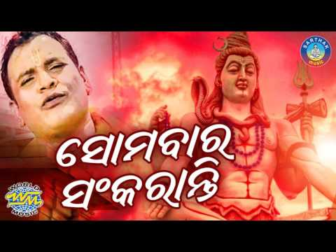 Narendra KumarNka SUPER HIT BHAJAN -Somabara Sankranti