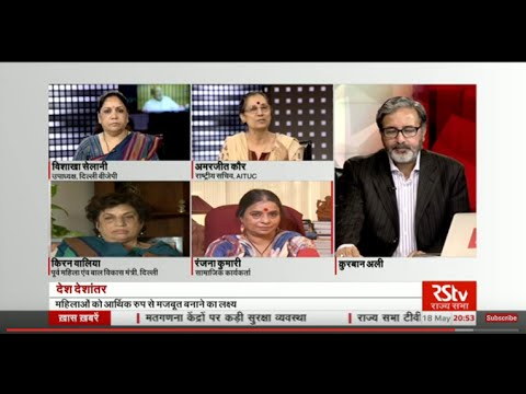 Desh Deshantar - Draft National Policy for Women unveiled: What is it all about?