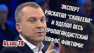 Грамотный эксперт четко уделал мужа скабеевой и рассказал правду о подлогах и перспективах страны!