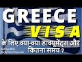 Visa Documents for Greece (India Citizens)