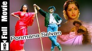 Ponmana Selvan Tamil Full Movie :  Vijayakanth, Shobana, Goundamani