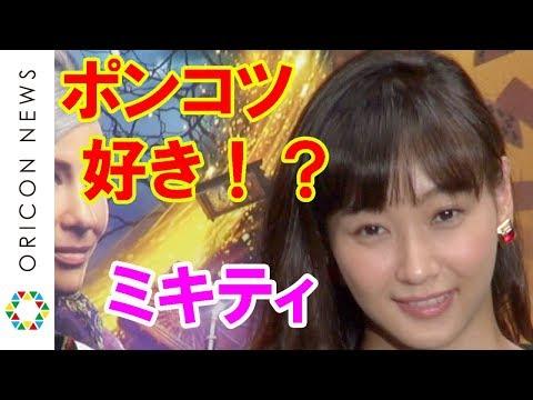 藤本美貴、夫・庄司智春のポンコツ秘話暴露「噛んで何言ってるか分からない」 映画『ルイスと不思議の時計』大ヒット記念イベント