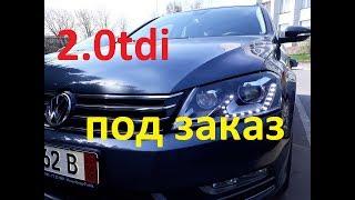 Пригон Автомобилей с Германии в Украину под заказ! АВТООБЗОР.