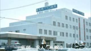 医師 募集 札幌市 口腔外科 thumbnail