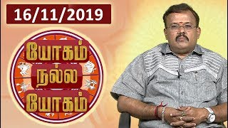 Yogam Nalla Yogam | 16-11-2019 Vendhar TV