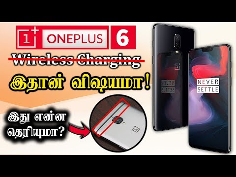 Why OnePlus 6 doesn't have wireless charging? தமிழ் விளக்கம் | Wireless charging Explained