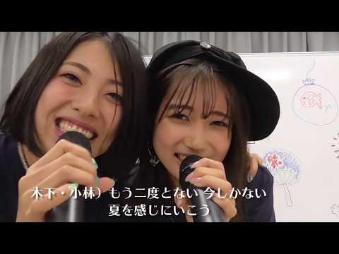 【さんみゅ〜】新曲 真夏のFantasy【レクチャームービー】