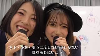 Tokyo Idol Festival 2017で初披露された「真夏のFantasy」この曲をライ...