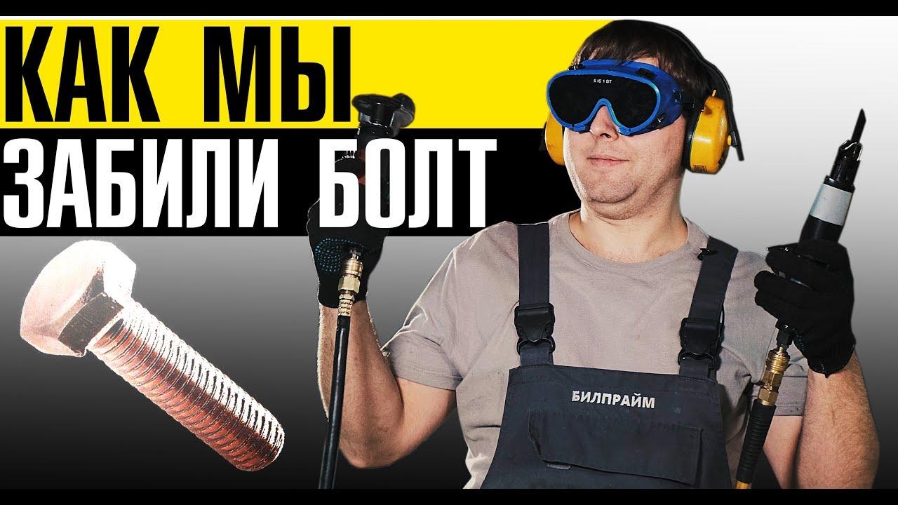 Забили БОЛТ - ремонт подвески Вольво! // Правильный сход развал в сервисе Вольво БИЛПРАЙМ