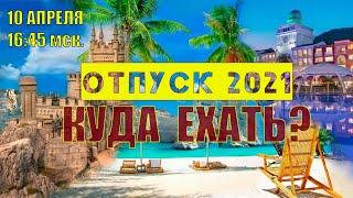 ПРЯМОЙ ЭФИР Поболтаем о перспективах летнего отдыха в 2021 году В гостях Юрий Гриценко из Флагмана
