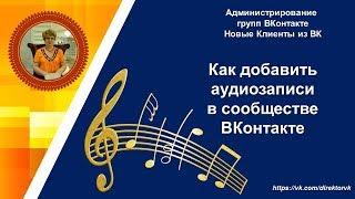 Как добавить Аудиозапись в сообществе ВКонтакте