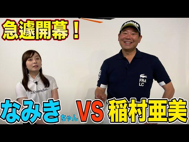 なみきちゃんと稲村亜美ちゃんの対決が急遽始まりました