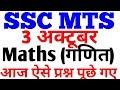 Maths SSC MTS 2017 Question asked || 3 October | SSC MTS EXAM Maths | 1st shift Questions