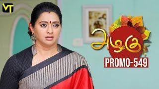 Azhagu Tamil Serial   அழகு   Epi 549  Promo   09 Sep 2019   Sun TV Serial   Revathy   Vision Time