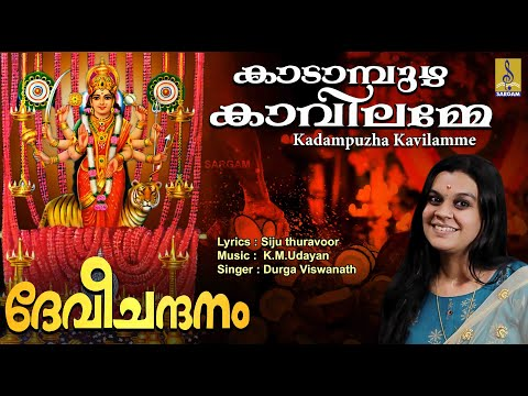 Kadampuzha Kavilamme a song from Devi Chandanam sung by Durga Viswanath