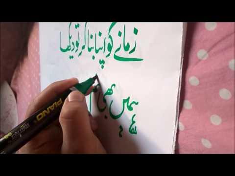 Calligraphy art in urdu | Nastaliq calligraphy | #4