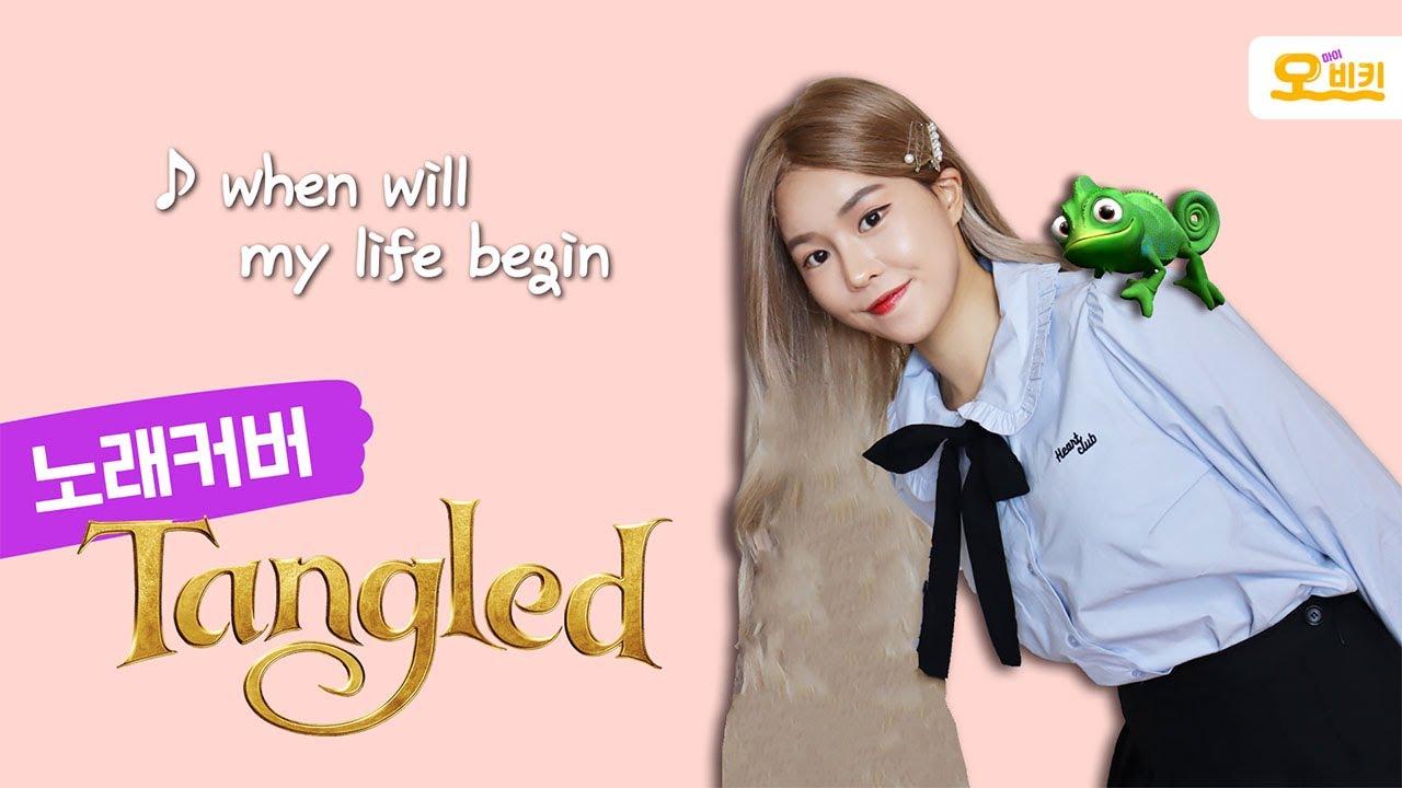 라푼젤OST 커버-When will my life begin Cover [오마이비키]