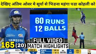 HIGHLIGHTS : MI vs RCB 48th IPL Match HIGHLIGHTS | Mumbai Indians won by 5 wkts