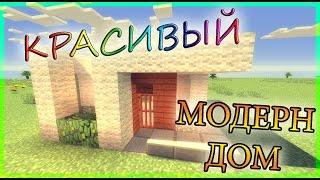 Minecraft. КРАСИВЫЙ МОДЕРН ДОМ. Как построить, сделать красивый МОДЕРН дом в майнкрафт?(ВСЕ МОИ РОЛИКИ - https://www.youtube.com/channel/UCfy0taHNMMvhQPTkrNx-mUw/videos *** ВСЕ МОИ ПЛЕЙЛИСТЫ ..., 2016-05-30T16:35:41.000Z)