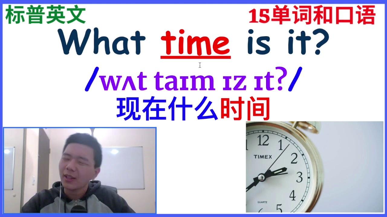 15个单词和口语/实用英文口语/Address/Time(12.3.2020)标普英文