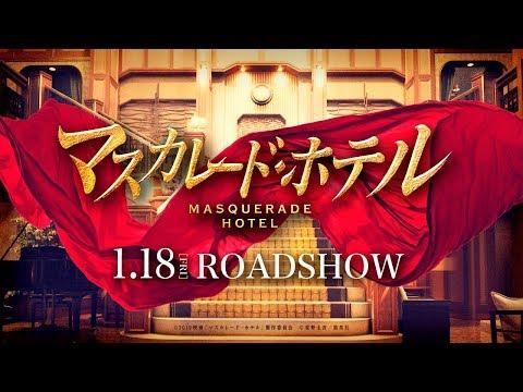 東野ミステリーに豪華キャスト20名が大集結!映画『マスカレード・ホテル』メインビジュアル&予告映像解禁!