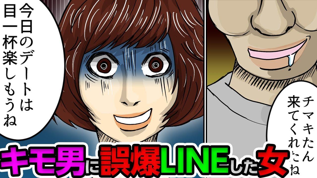 キモ男 彼氏 エロ 漫画