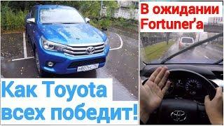 Почему Toyota Fortuner лучший? Обзор Toyota Hilux