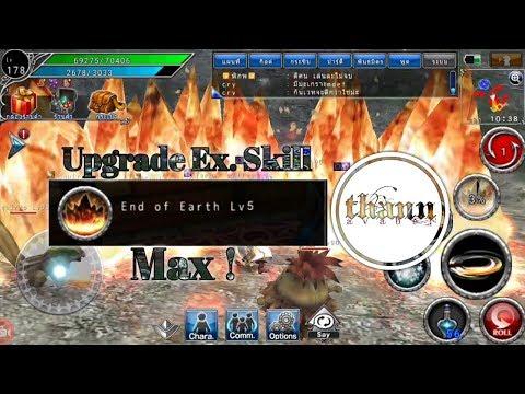 Avabel Online : Upgrade Ex Skill Ring Max Lv.5 !