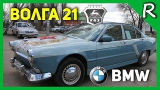 Газ 21 Волга на базе BMW г. Воронеж / Retro GAZ 21 from BMW V12[© Игорь Шурар 2015]