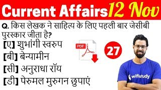 5:00 AM - Current Affairs Questions 12 Nov 2018 | UPSC, SSC, RBI, SBI, IBPS, Railway, KVS, Police