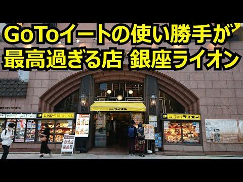 GoToイートの利便性が最高過ぎる店・銀座ライオン
