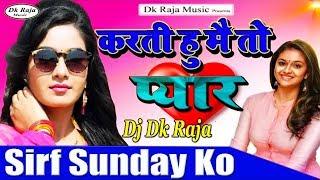 Sirf Sunday Ko सिर्फ संडे को //Ansh Hindi Movie//Dj Dk Raja