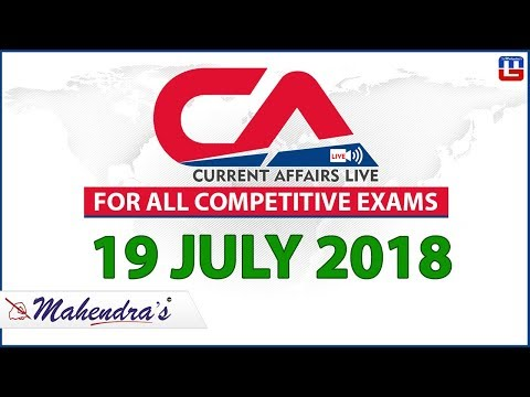 19 July | Current Affairs 2018 at 7 am | UPSC, SBI PO, SBI Clerk, Railway, SSC CGL
