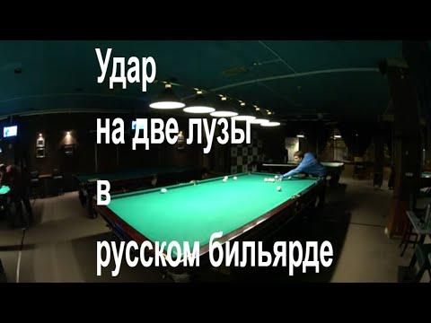 Удар на две лузы в русском бильярде