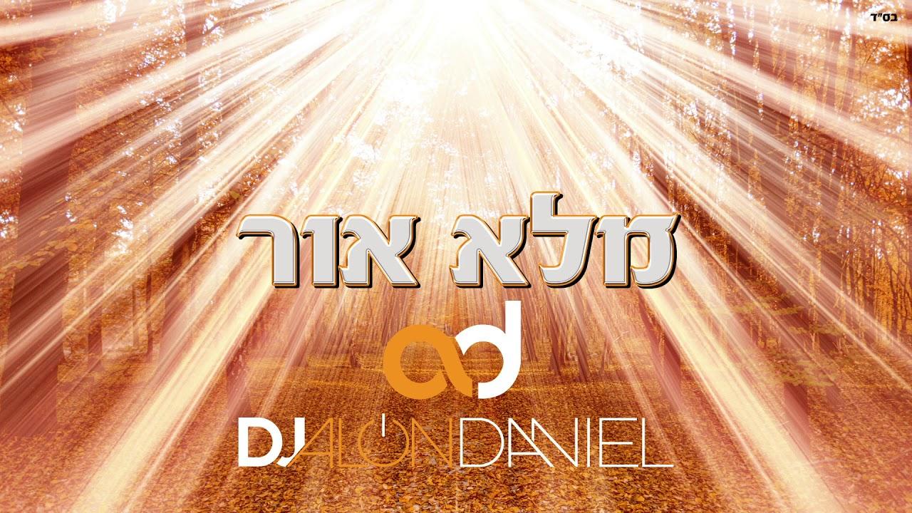דיגיי אלון דניאל מלא אור | DJ Alon Daniel Male or