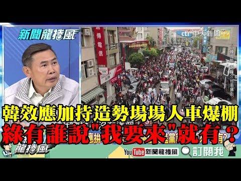 【精彩】韓效應加持造勢場場人車爆棚 李俊毅:民進黨內有誰說「我要來」就有?