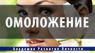видео Омоложение