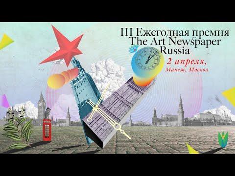 III Ежегодная премия The Art Newspaper Russia (прямая трансляция)