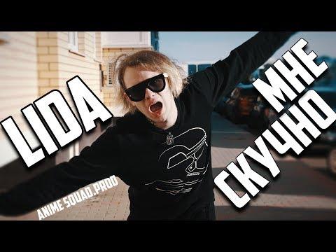 LIDA - МНЕ СКУЧНО (LIDA Prod.)