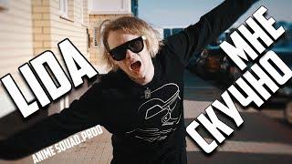 Смотреть клип Lida - Мне Скучно