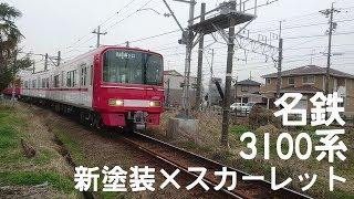 名鉄3100系、3111F(新塗装)+3121F(名鉄スカーレット)の須ヶ口行き普通。
