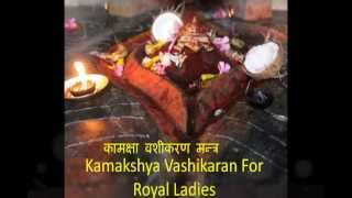 Vashikaran Mantra - Kamakhya Vashikaran Mantra for Love कामक्षा वशीकरण