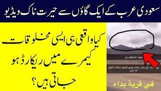 Unbelievable Videos Of The World | Things That Happen Only In Saudi Arabia | Arab Urdu News