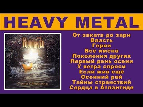 Гран-КуражЪ - Сердца в Атлантиде (Михаил Житняков, группа Ария)