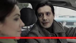 Злоумышленница 1, 2, 3, 4 серия 2018 смотреть онлайн сериал, анонс